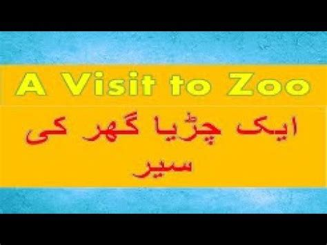 Visit to a zoo essay in gujarati